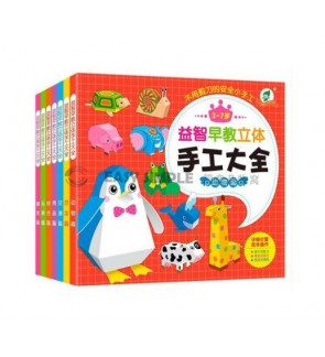 [Ready Stock] (1 Book-No Scissor Require) 3D Kid DIY Project Art Craft Fine Motor Activity Book Paper Gift Education