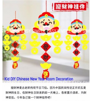 [Ready Stock] 2020 Chinese New Year Kid DIY Room Decoration Craft Kits Handmade