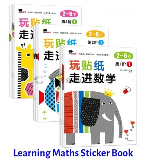 (1 Set-3 Books) Kid Preschool (2-6 Years Old) Learning Math Matching Shape Sticker Book Early Development Simplified Chinese