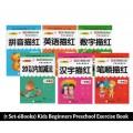 [Ready Stock] (1 Set-6Books) Kids Chinese Characters English Pinyin Math Tracing Writing Books Exercise Beginners Preschool Book Workbook