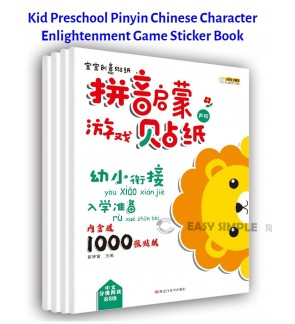 [Ready Stock] (1Set- 4Books) Preschool Kid Pinyin Chinese Character Enlightenment Game Sticker Book 3-6 Years